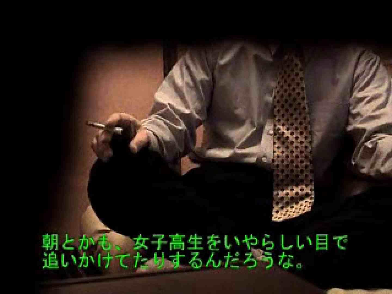 ノンケリーマンのオナニー事情&佐川急便ドライバーが男フェラ奉仕 オナニー アダルトビデオ画像キャプチャ 89枚 33