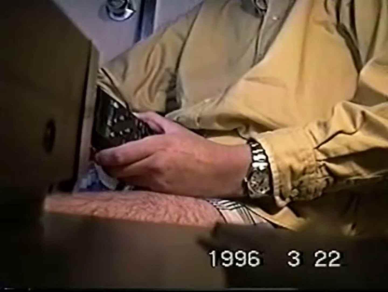 覗き見!リーマンのプライベートタイム!02 玩具 ゲイアダルトビデオ画像 88枚 7