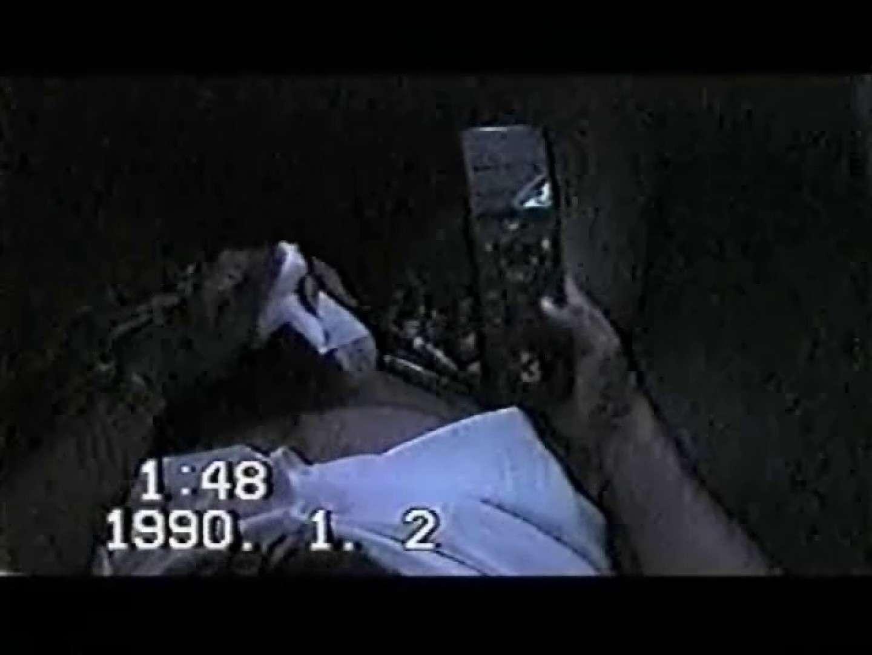 覗き見!リーマンのプライベートタイム!02 玩具 ゲイアダルトビデオ画像 88枚 14