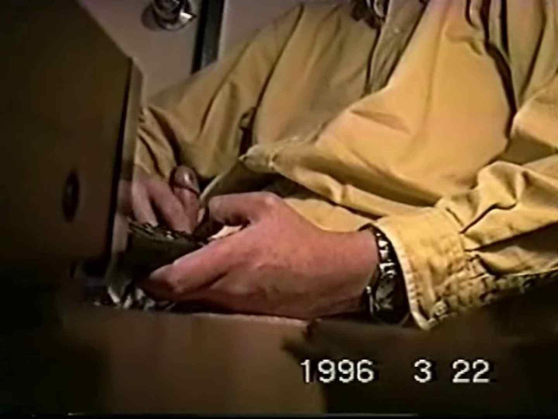 覗き見!リーマンのプライベートタイム!02 玩具 ゲイアダルトビデオ画像 88枚 31
