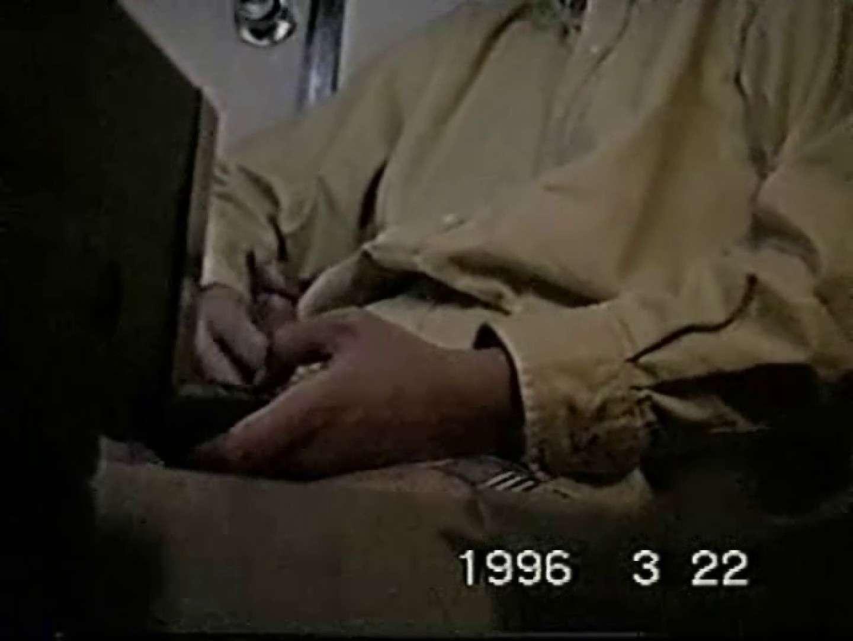 覗き見!リーマンのプライベートタイム!02 玩具 ゲイアダルトビデオ画像 88枚 32