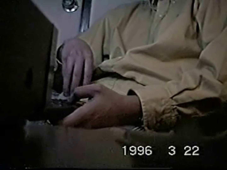 覗き見!リーマンのプライベートタイム!02 玩具 ゲイアダルトビデオ画像 88枚 48