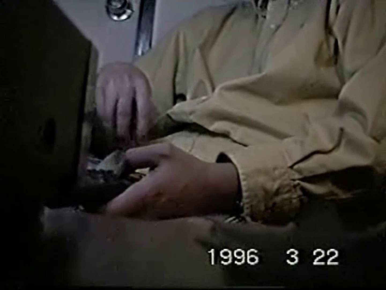 覗き見!リーマンのプライベートタイム!02 玩具 ゲイアダルトビデオ画像 88枚 49