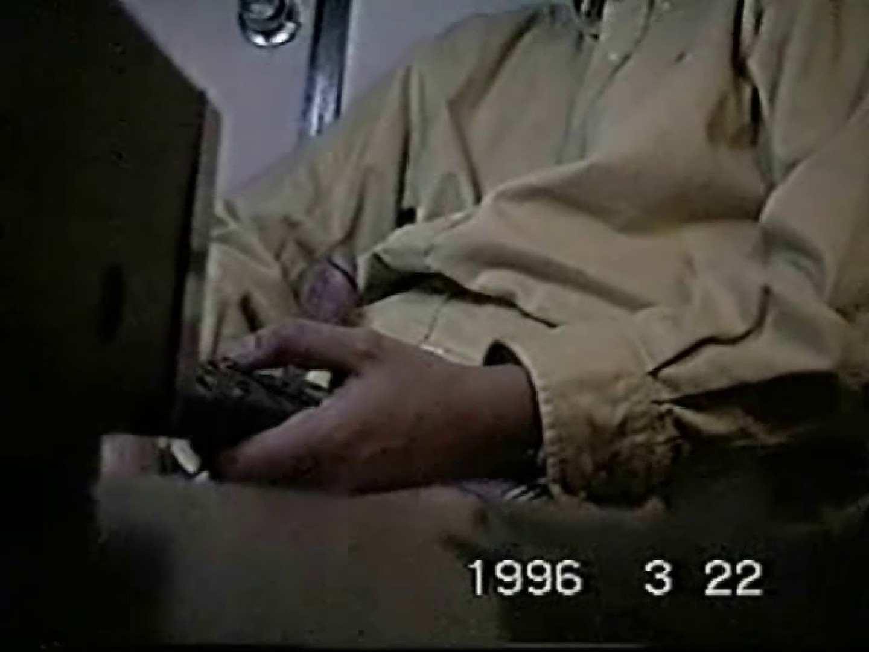 覗き見!リーマンのプライベートタイム!02 玩具 ゲイアダルトビデオ画像 88枚 51