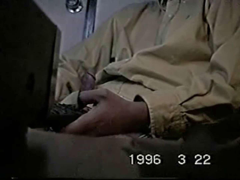 覗き見!リーマンのプライベートタイム!02 玩具 ゲイアダルトビデオ画像 88枚 54