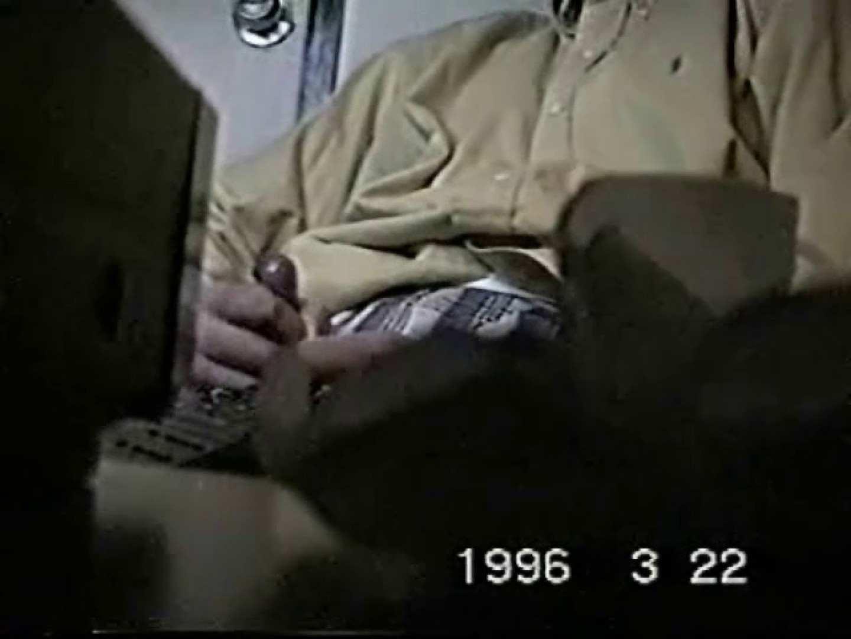 覗き見!リーマンのプライベートタイム!02 玩具 ゲイアダルトビデオ画像 88枚 63