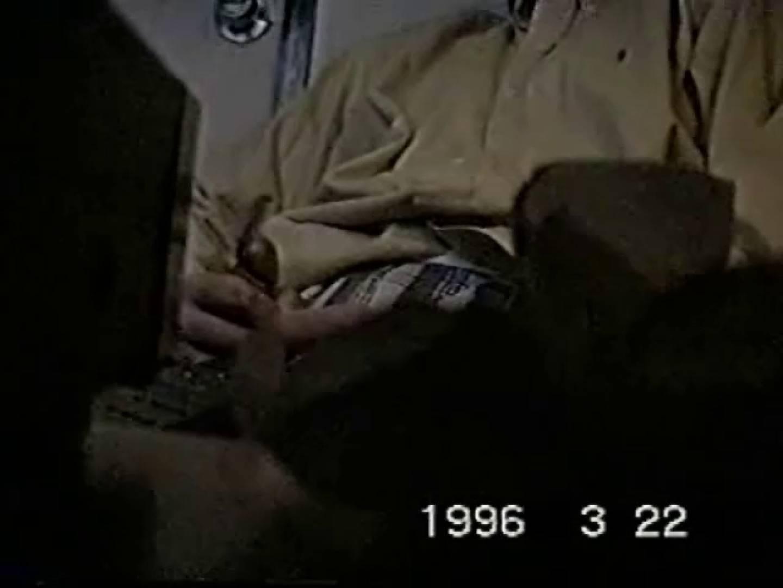 覗き見!リーマンのプライベートタイム!02 玩具 ゲイアダルトビデオ画像 88枚 64