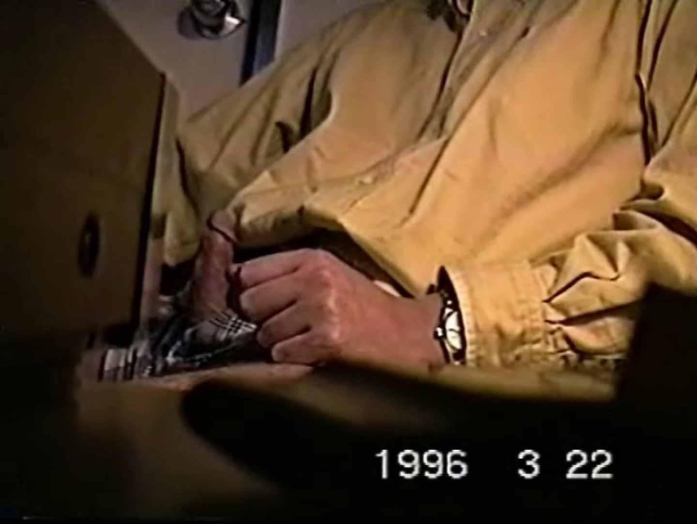 覗き見!リーマンのプライベートタイム!02 玩具 ゲイアダルトビデオ画像 88枚 88