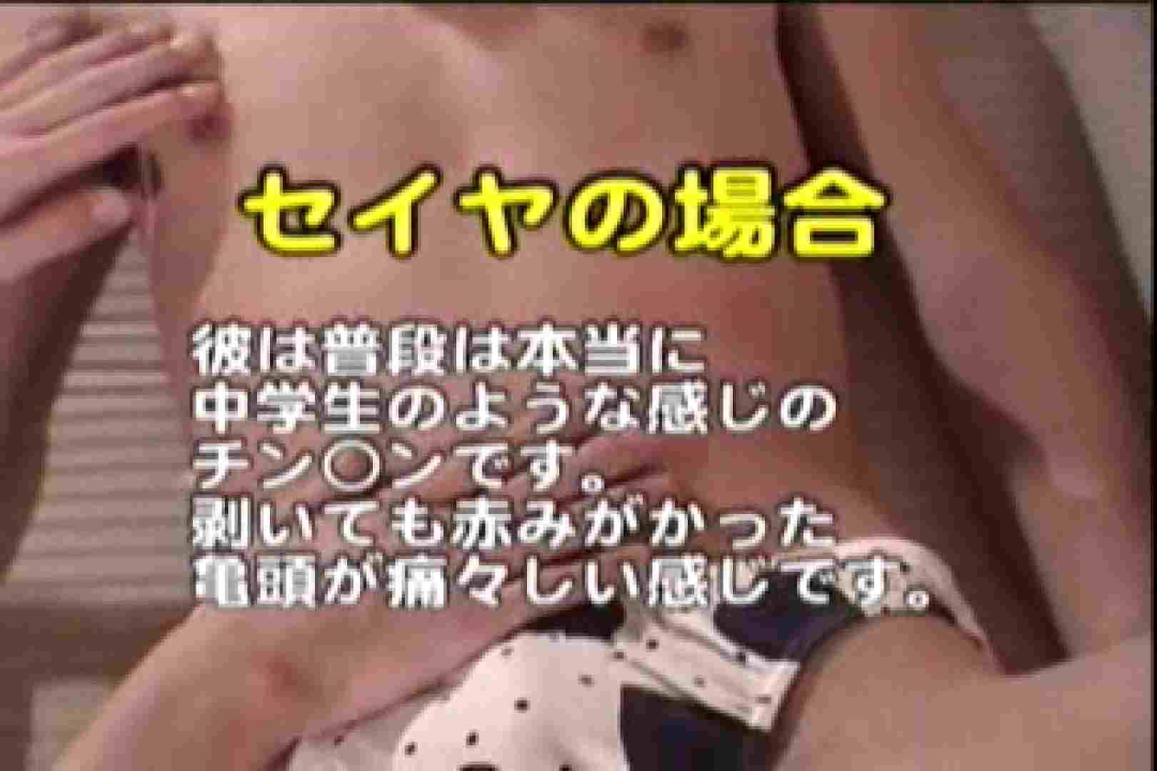 BABY FACEな包茎事情!!4FACEの快楽 フェラ ゲイ素人エロ画像 104枚 6