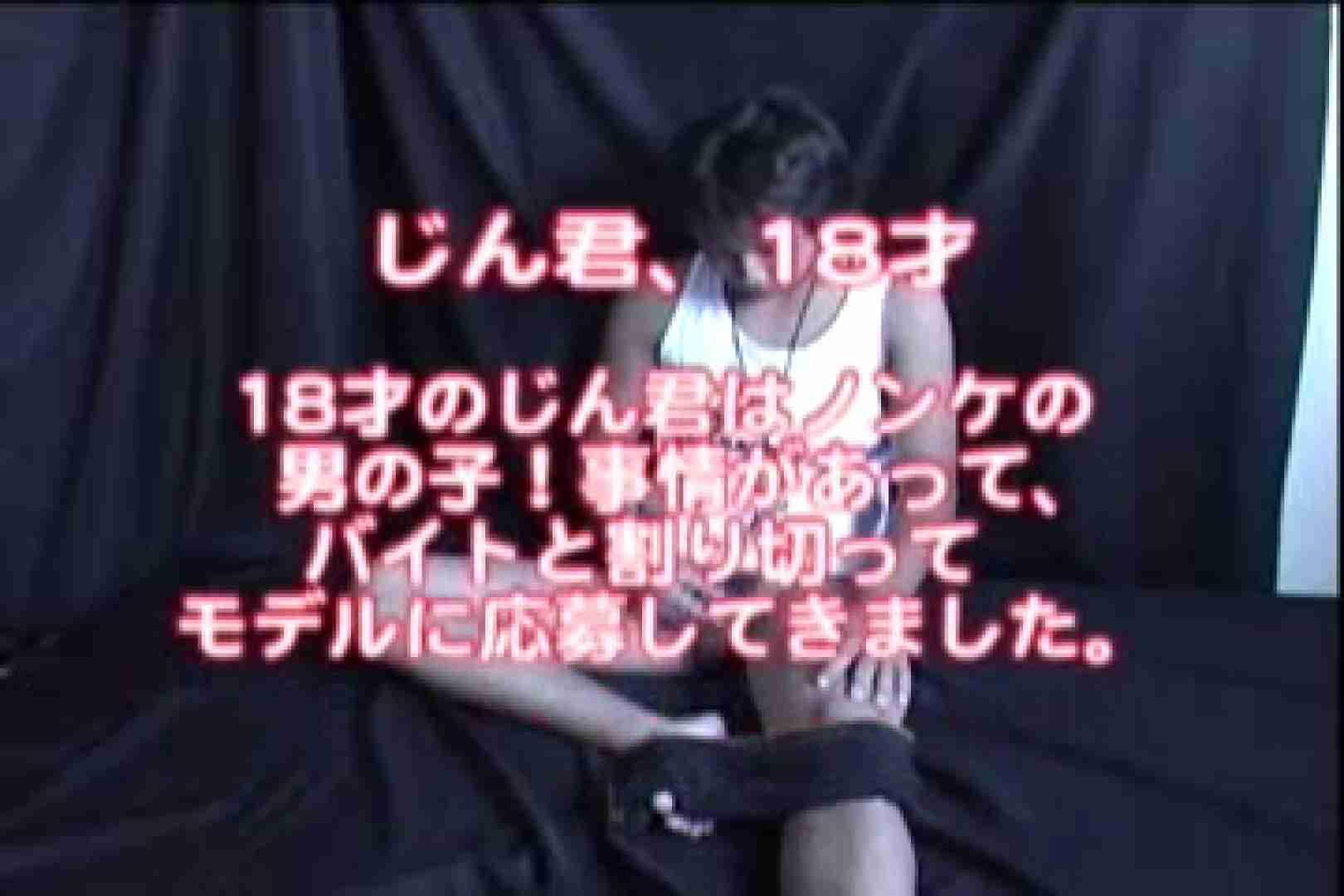 訳ありパイパンゲイデビュー作!!ノンケ売りました!! ローター ペニス画像 63枚 1