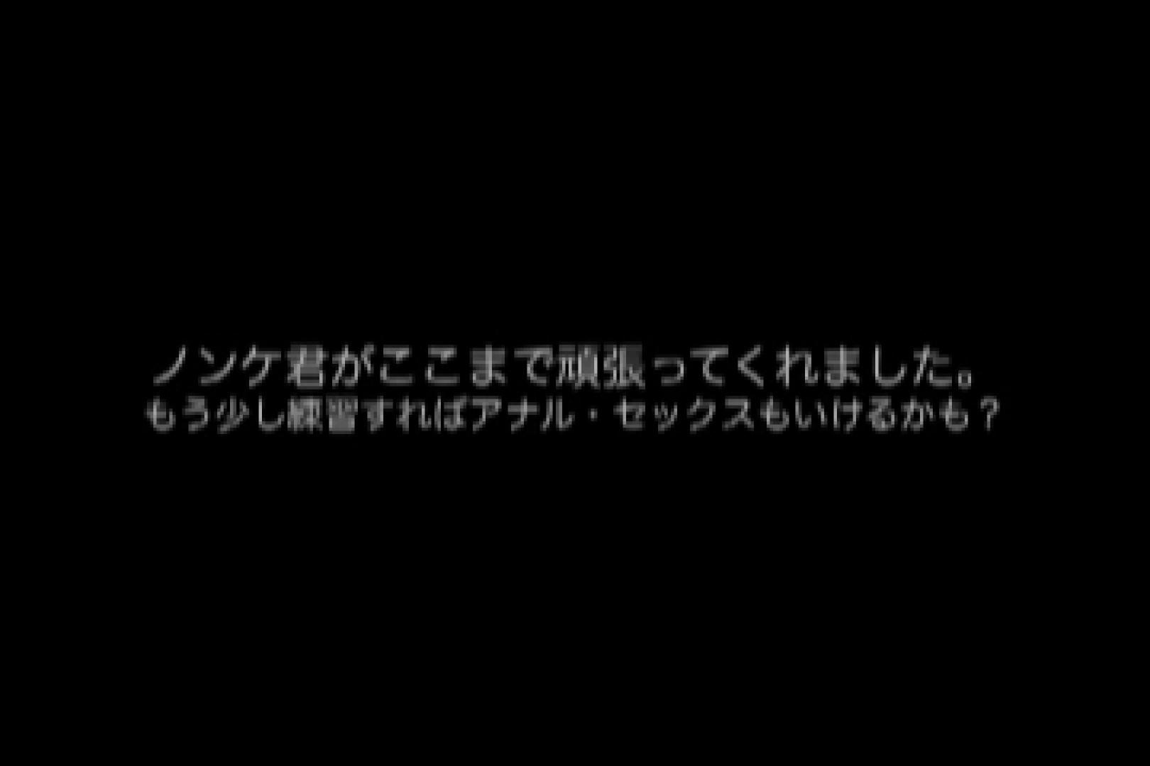 ノンケよしき君のイカされ日記…vol.03 ノンケ ゲイアダルト画像 110枚 29