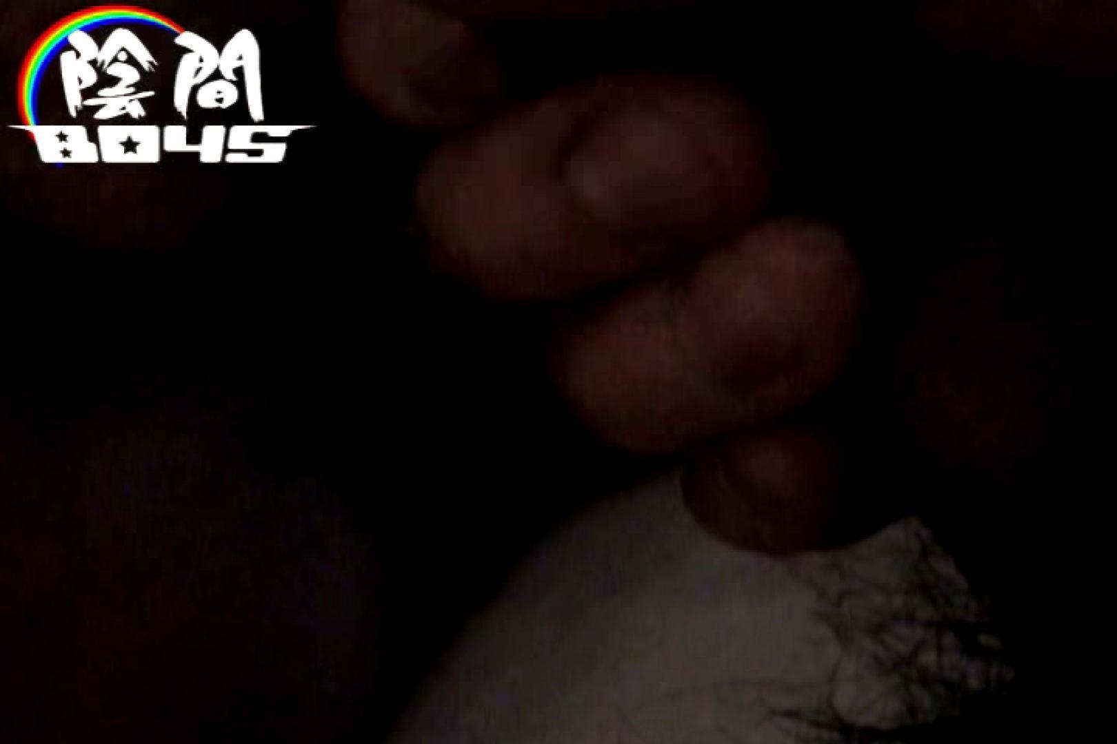 陰間BOYS~Mixed Hot-Guy~03 アナル責め ゲイ発射もろ画像 62枚 16